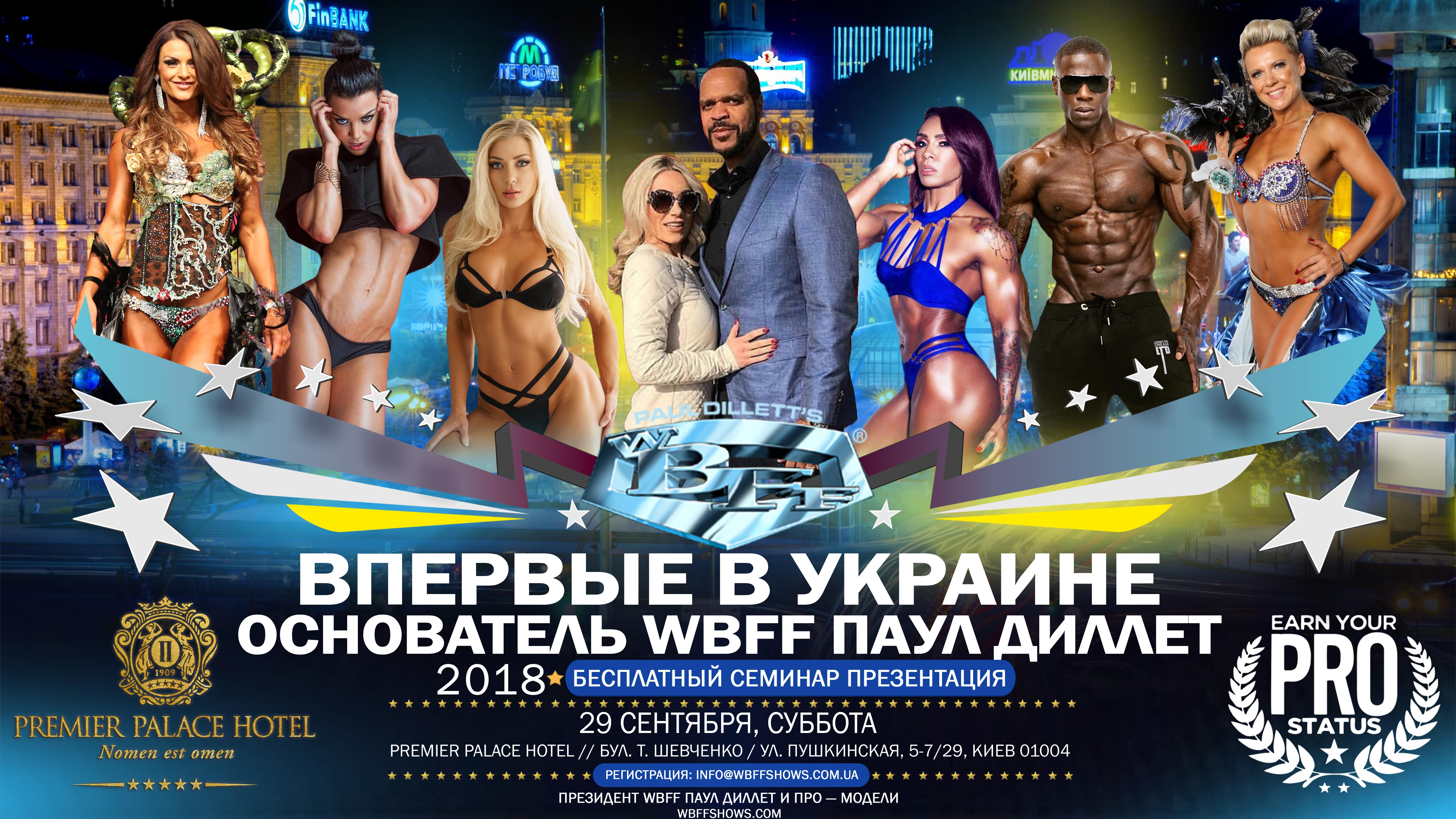 wbff in ukraine