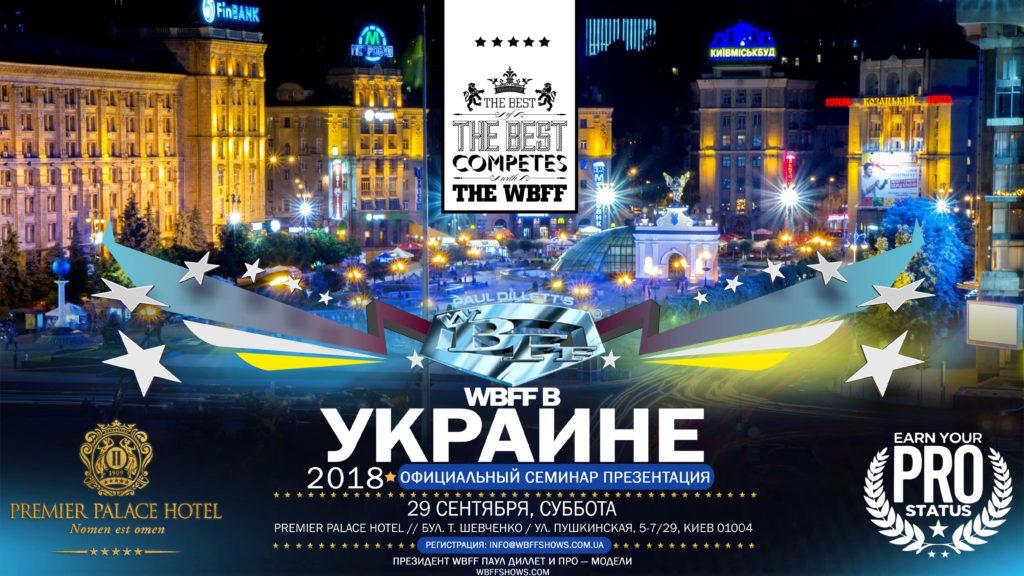 Впервые в Украине WBFFSHOWS