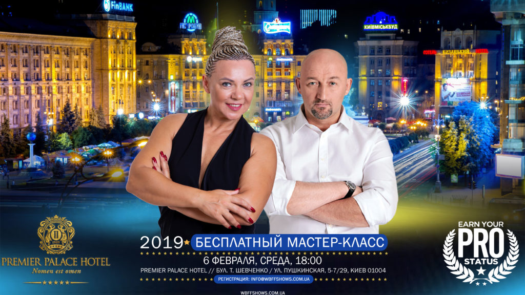 МАСТЕР-КЛАСС УМНЫЙ ФИТНЕС 2019